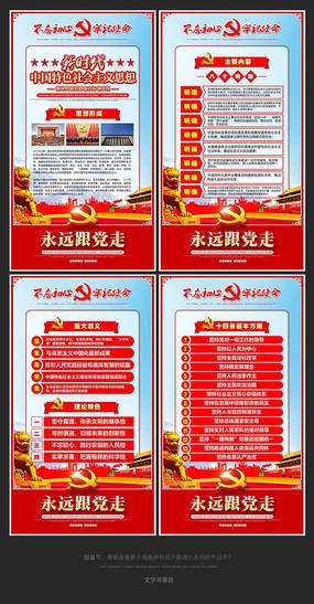 新时代中国特色社会主义展板 PSD