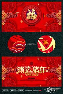 中式花纹2019猪年宣传海报