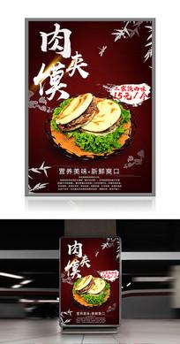 著名小吃肉夹馍美食海报设计