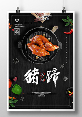 猪蹄火锅美食海报模板