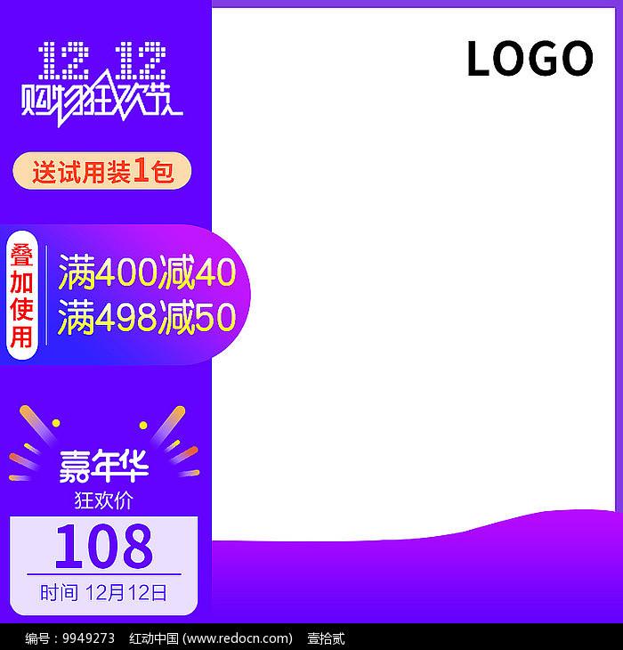 紫色双12嘉年华主图