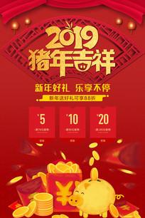 12019猪年吉祥促销海报
