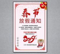 2019春节放假通知模板设计