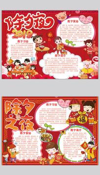 2019除夕夜春节快乐手抄报
