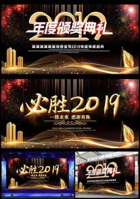 2019年度颁奖盛典活动背景板