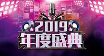 2019年度盛典背景板