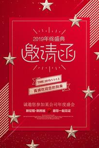2019年终盛典邀请函海报