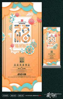 2019年猪年促销展板设计