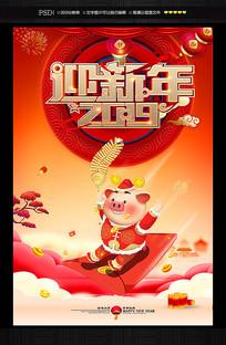 2019新春元旦猪年贺岁海报