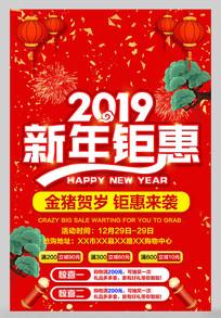 2019新年钜惠宣传活动海报