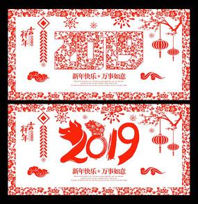2019新年剪纸春节活动背景板