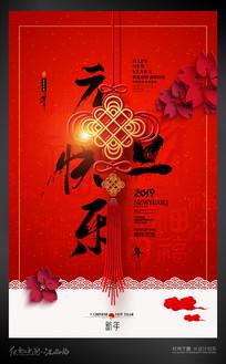 2019元旦快乐海报设计