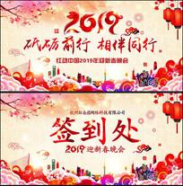 2019元旦新年年会舞台签到背景