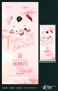 2019猪年X展架背景 PSD