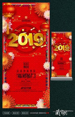 2019猪年促销X展架背景