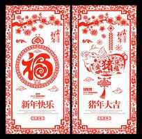 2019猪年剪纸福字海报