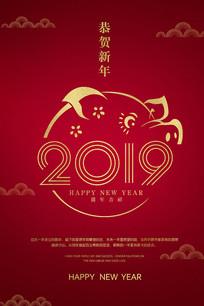 2019猪年新年海报