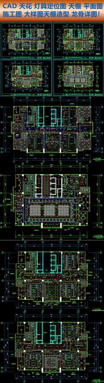 CAD天棚天花灯具定位施工图