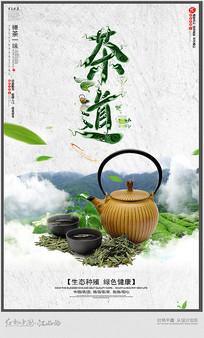 创意的茶道宣传海报设计