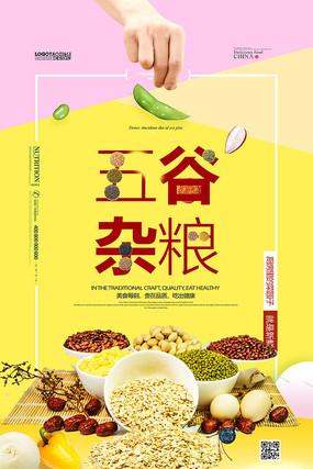 创意简洁五谷杂粮养生海报