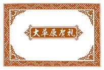 传统边框元素花纹图样纹样
