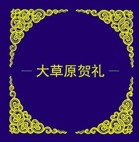 传统花纹边框元素精美图样纹样