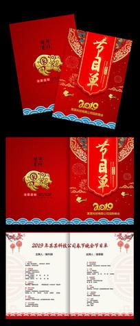 春节联欢晚会节目单设计