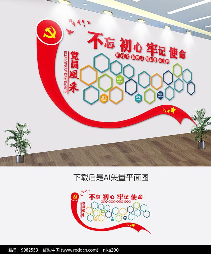 党员风采党建活动室文化墙图片