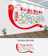 党员风采党建活动室文化墙