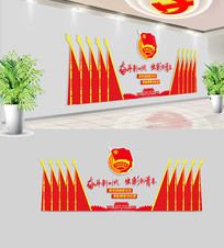 大气共青团文化墙设计