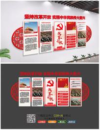 邓小平改革开放文化墙展板