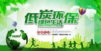低碳绿色环保公益海报