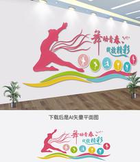动感舞蹈培训室文化墙