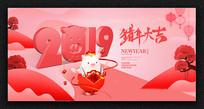 粉色2019猪年海报
