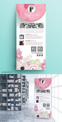 粉色花卉企业讲座易拉宝