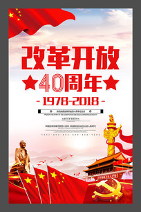 改革开放四十周年展板