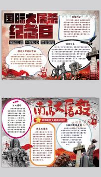 国家公祭日南京大屠杀手抄报