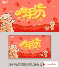 红色卡通春节办年货海报