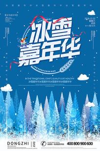 简洁时尚冰雪嘉年华旅游海报