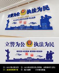 警局立警为公执法为民文化墙