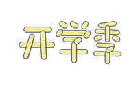 开学季可爱圆角字体 PSD