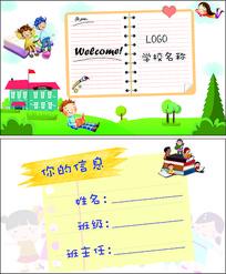卡通儿童校园卡片