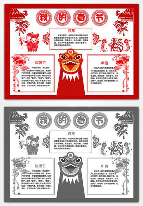 卡通漂亮春节小报手抄报