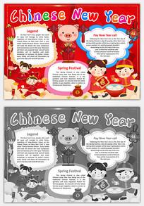 卡通漂亮英文春节小报模板