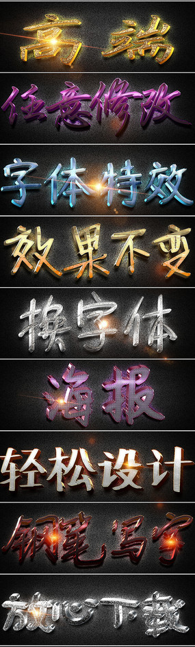 炫酷3D立体字体样式设计 PSD