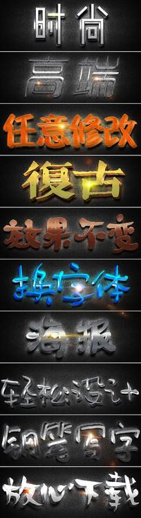 炫酷PS金属字体特效设计