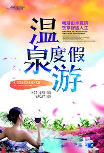 浪漫温馨温泉度假旅游宣传海报