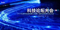 蓝色科技炫光会议论坛背景板