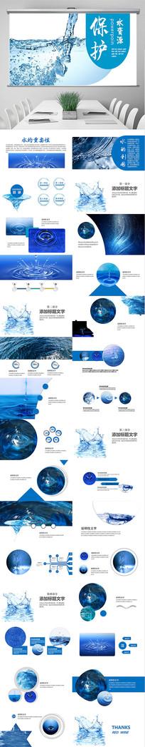 蓝色自来水水资源PPT模板