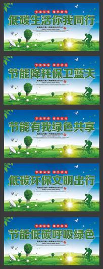 绿色的低碳环保宣传展板